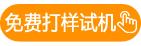 ca88会员登录|ca88亚洲城官网会员登录,欢迎光临_FPC激光切割机