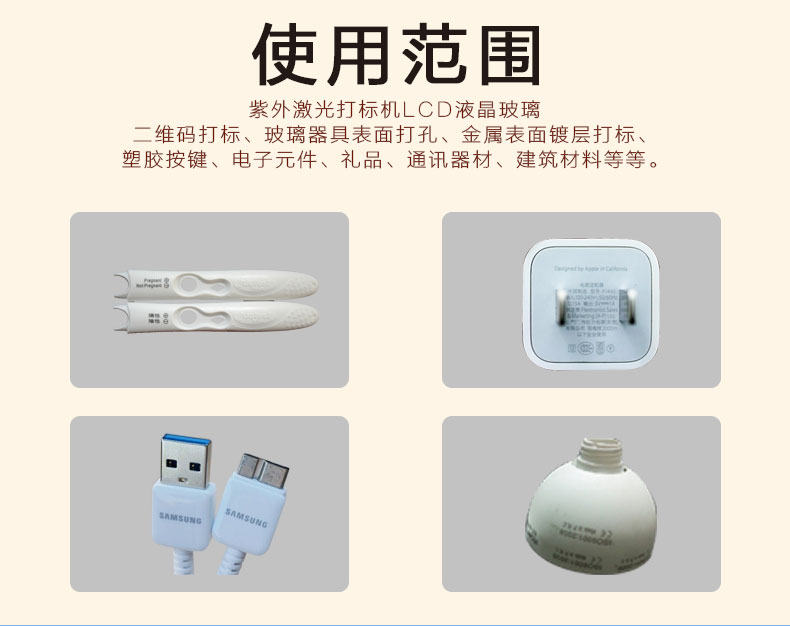 3W紫外激光打標機打標應用產品