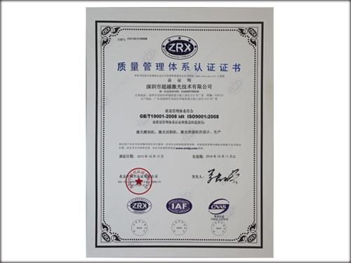 ca88会员登录|ca88亚洲城官网会员登录,欢迎光临_热烈庆祝a88亚洲城激光顺利通过IS09001-2008认证