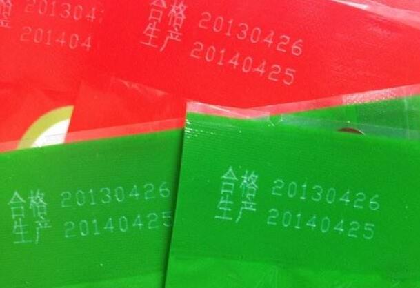 ca88会员登录|ca88亚洲城官网会员登录,欢迎光临_食品袋生产日期激光打码