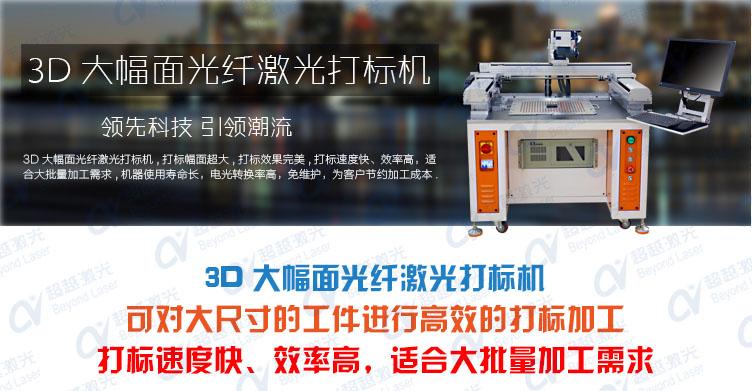 ca88会员登录 ca88亚洲城官网会员登录,欢迎光临_3D大幅面光纤ca88会员登录 产品介绍