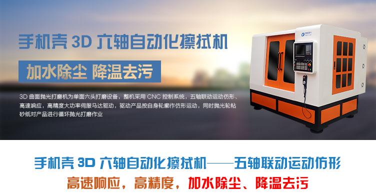 ca88会员登录,ca88亚洲城官网会员登录,ca88亚洲城,ca88亚洲城官网_手机壳3D六轴自动化擦拭机介绍