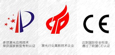 ca88会员登录|ca88亚洲城官网会员登录,欢迎光临_激光打标行业荣誉