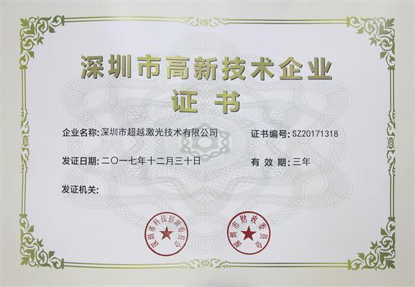 ca88会员登录|ca88亚洲城官网会员登录,欢迎光临_深圳高新技术企业