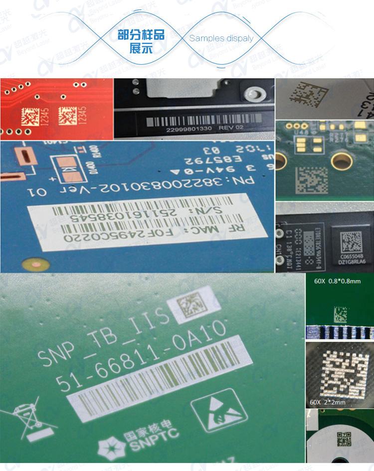 ca88会员登录|ca88亚洲城官网会员登录,欢迎光临_全自动PCB板激光打码机应用图样
