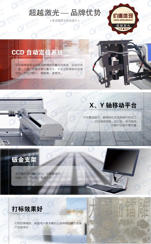 ca88会员登录 ca88亚洲城官网会员登录,欢迎光临_3D大幅面光纤ca88会员登录品牌优势-a88亚洲城激光