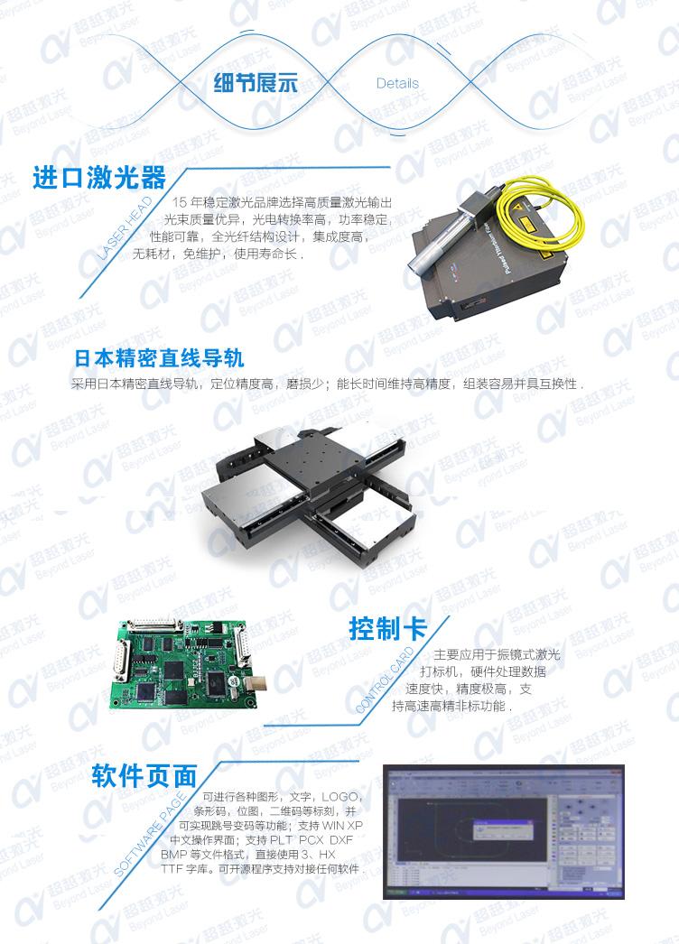 1000w直線電機激光切割機產品細節
