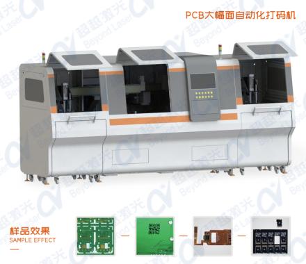 PCB二维码激光打标机样图_副本