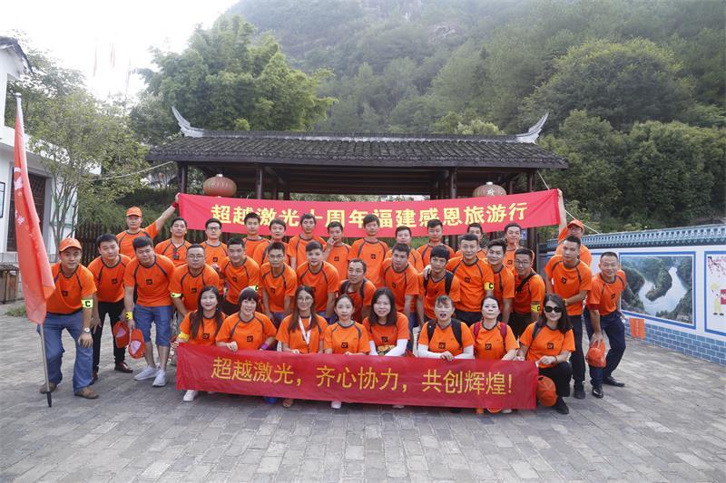 yb体育jiguang10周年福建行户外旅游huodong