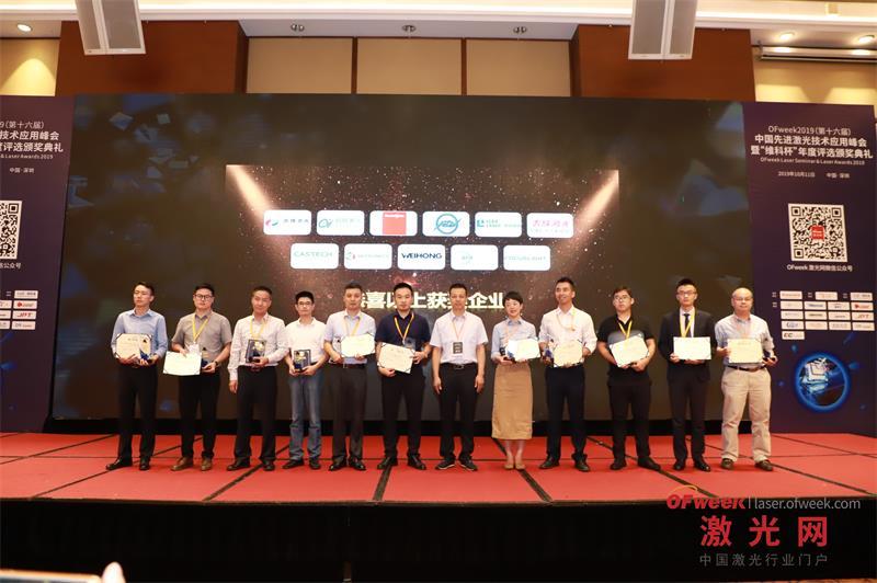 2019届jiguang行业维科杯yb体育jiguanghuo最佳shebei创新奖