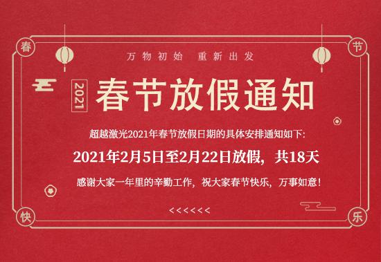 yb体育jiguang-2021年chunjie放假通知
